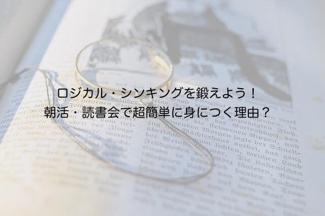 ロジカル・シンキングが朝活・読書会で鍛えられる理由
