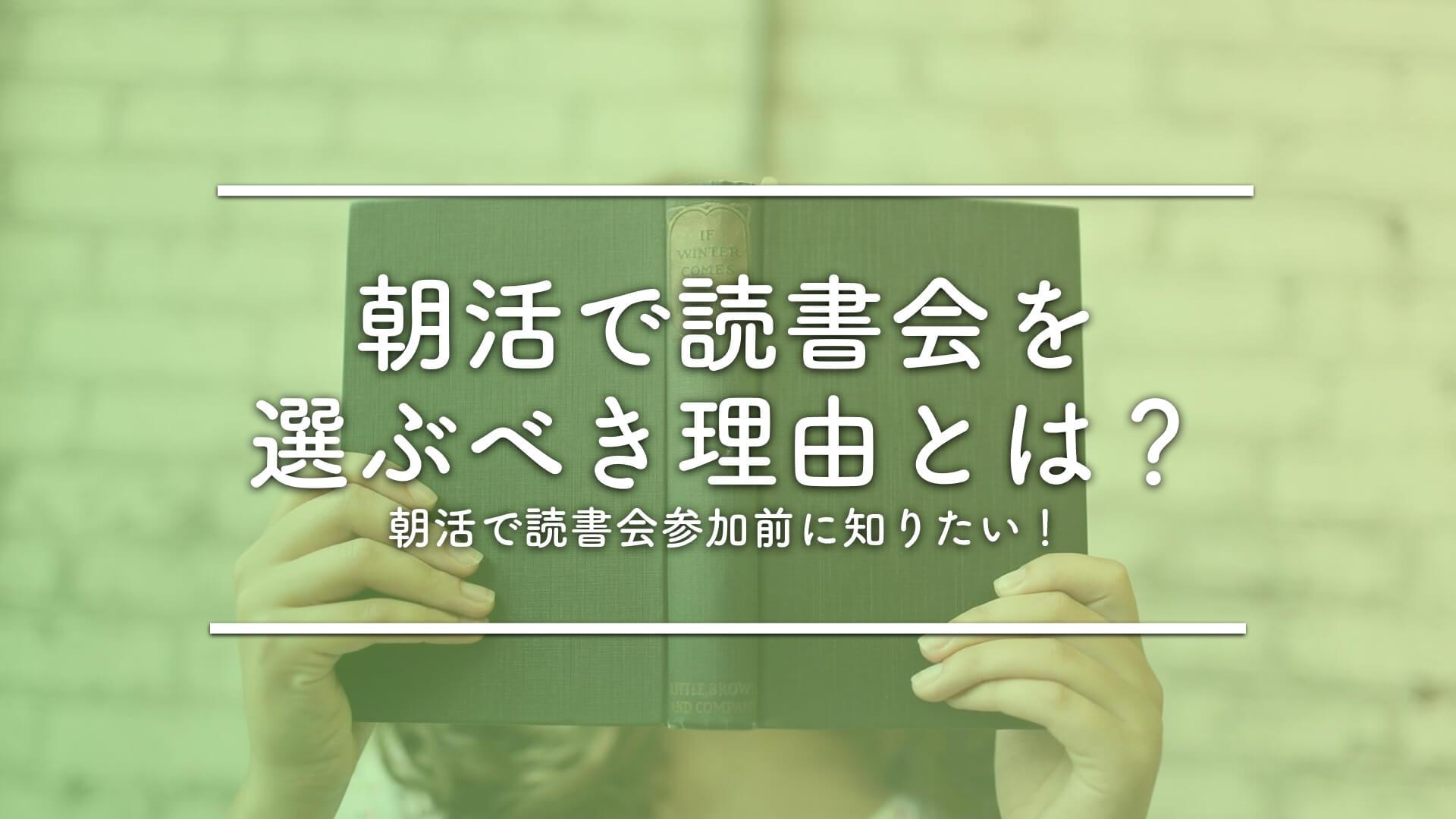 朝活読書会