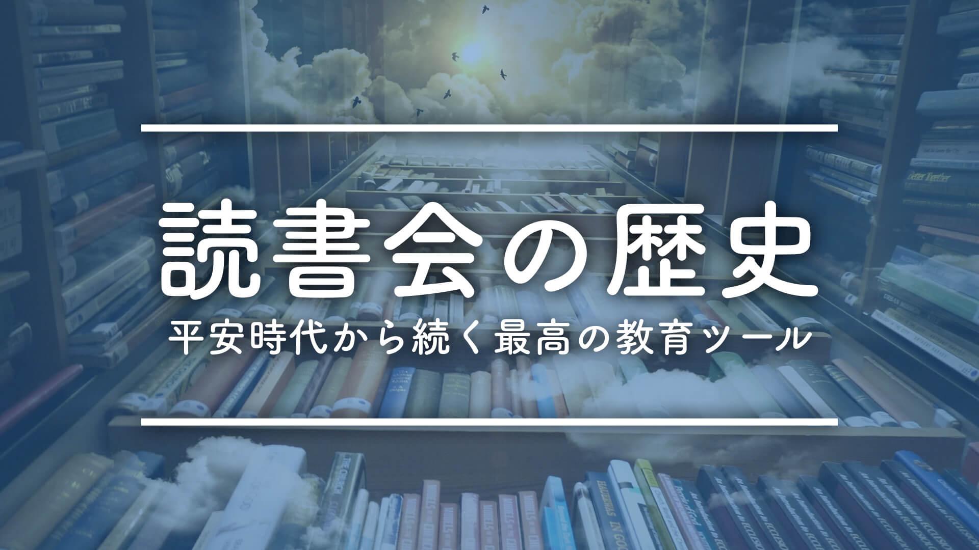 【読書会歴史】平安時代から続く最高の教育法!読書会の歴史解説!