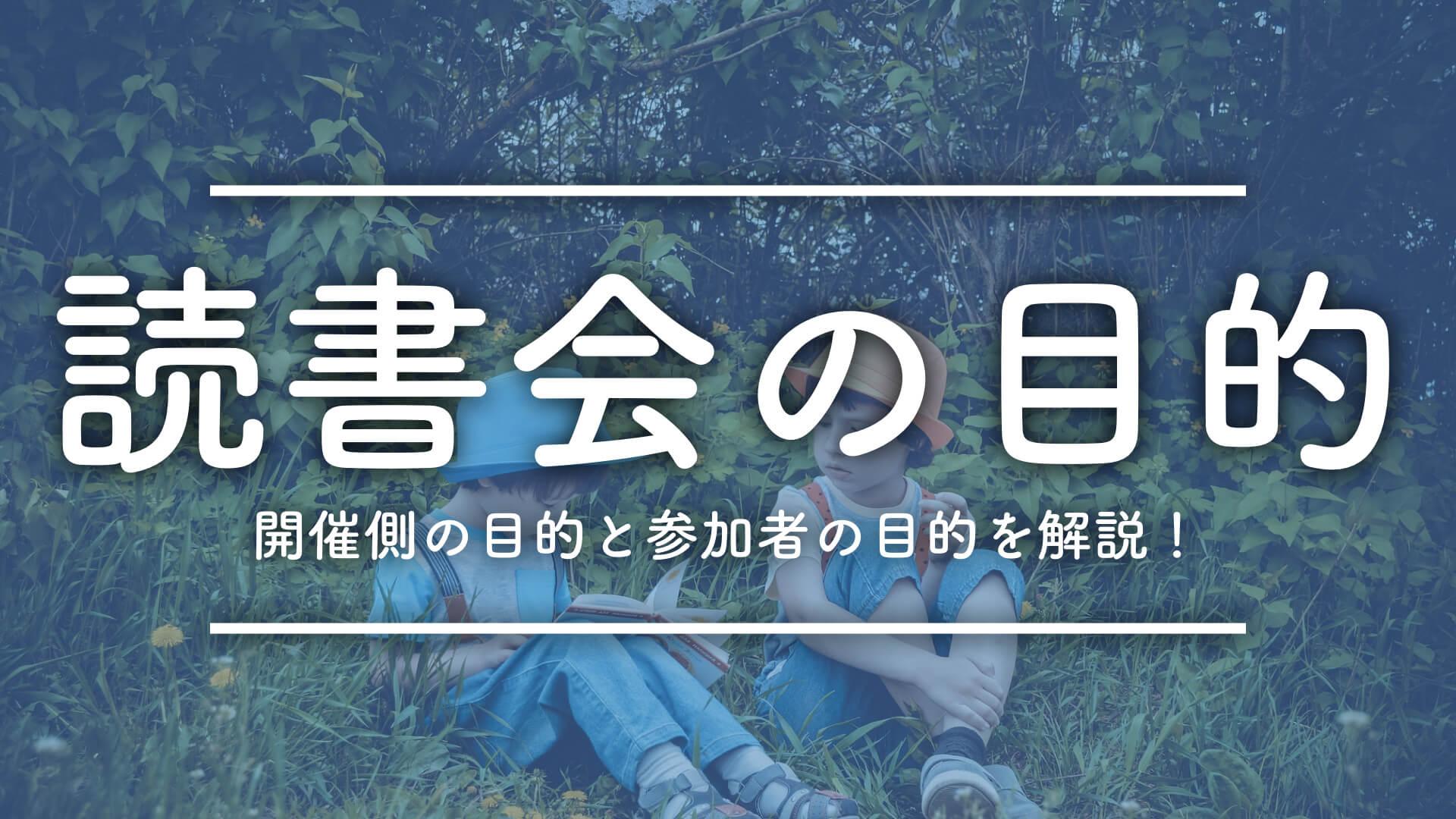 【読書会の目的】開催側の目的と参加者の目的を解説!