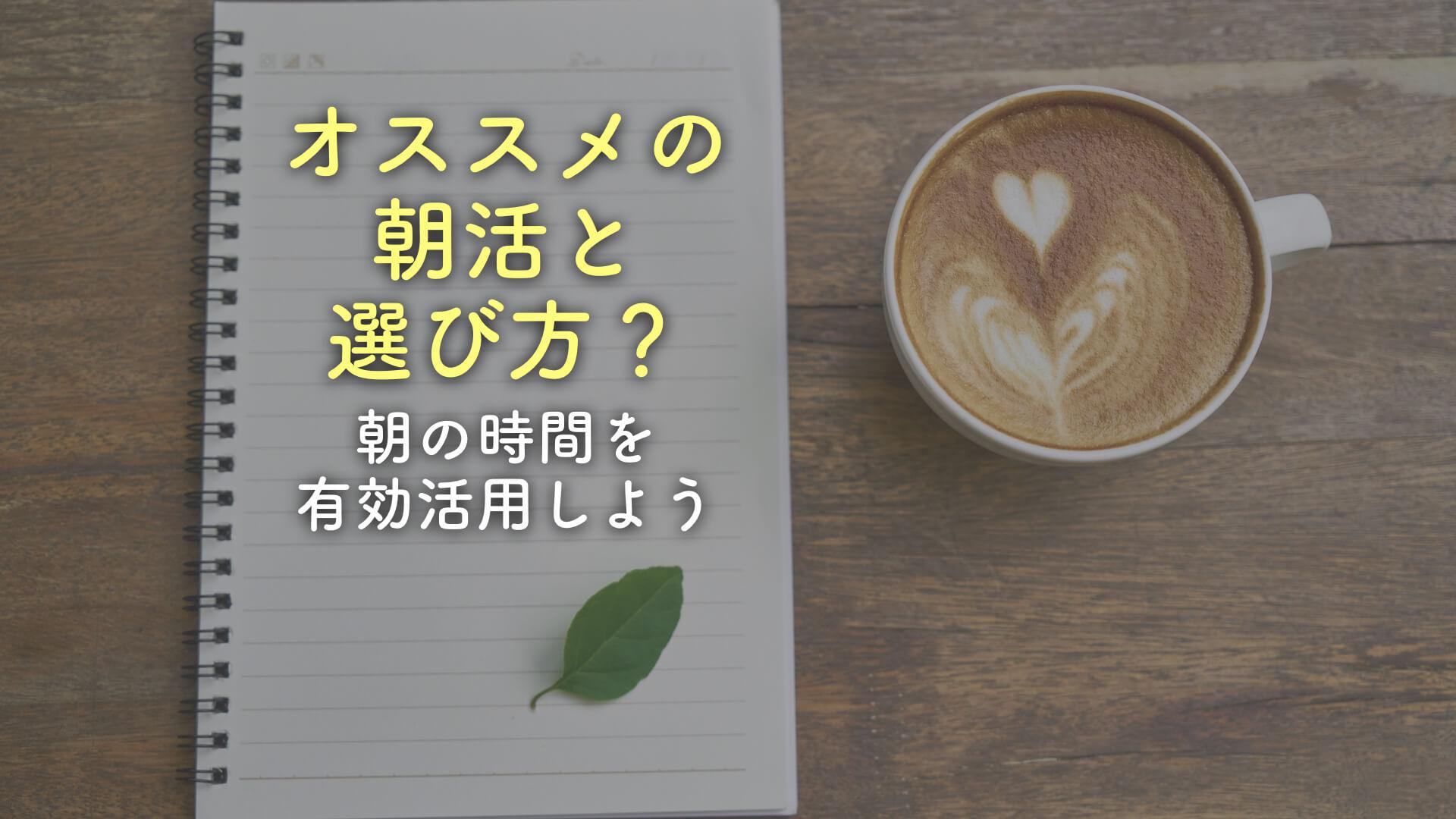 東京の朝活のオススメと選び方