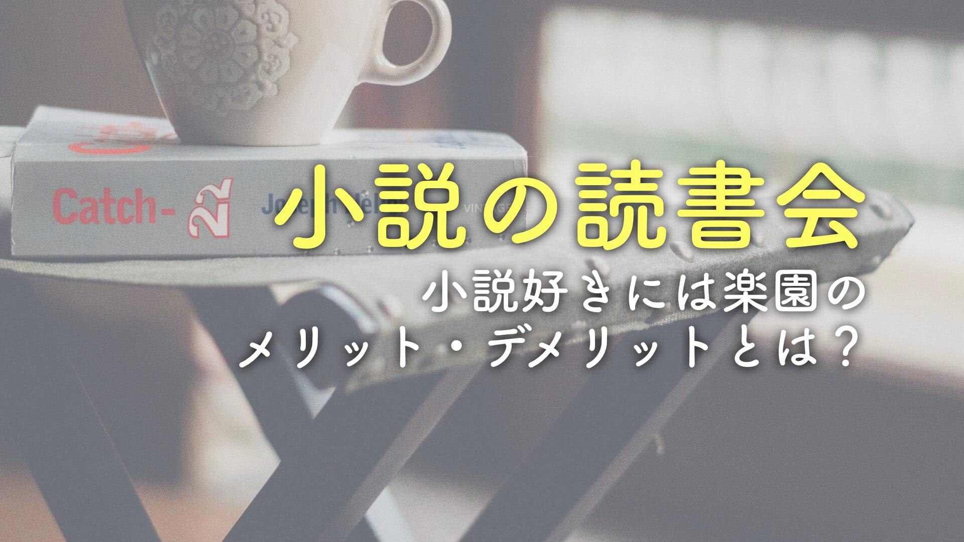 小説の読書会の雰囲気・メリット・デメリットまとめ