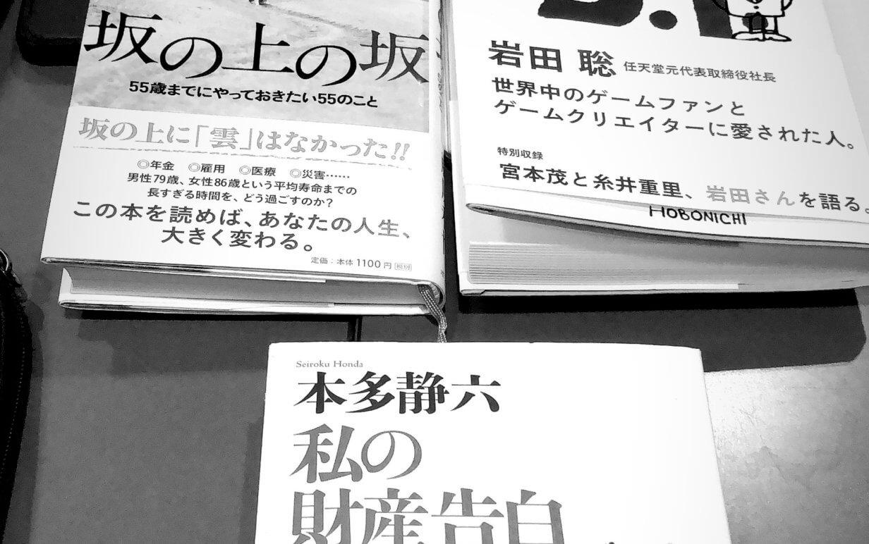 20代・30代向け東京の読書会