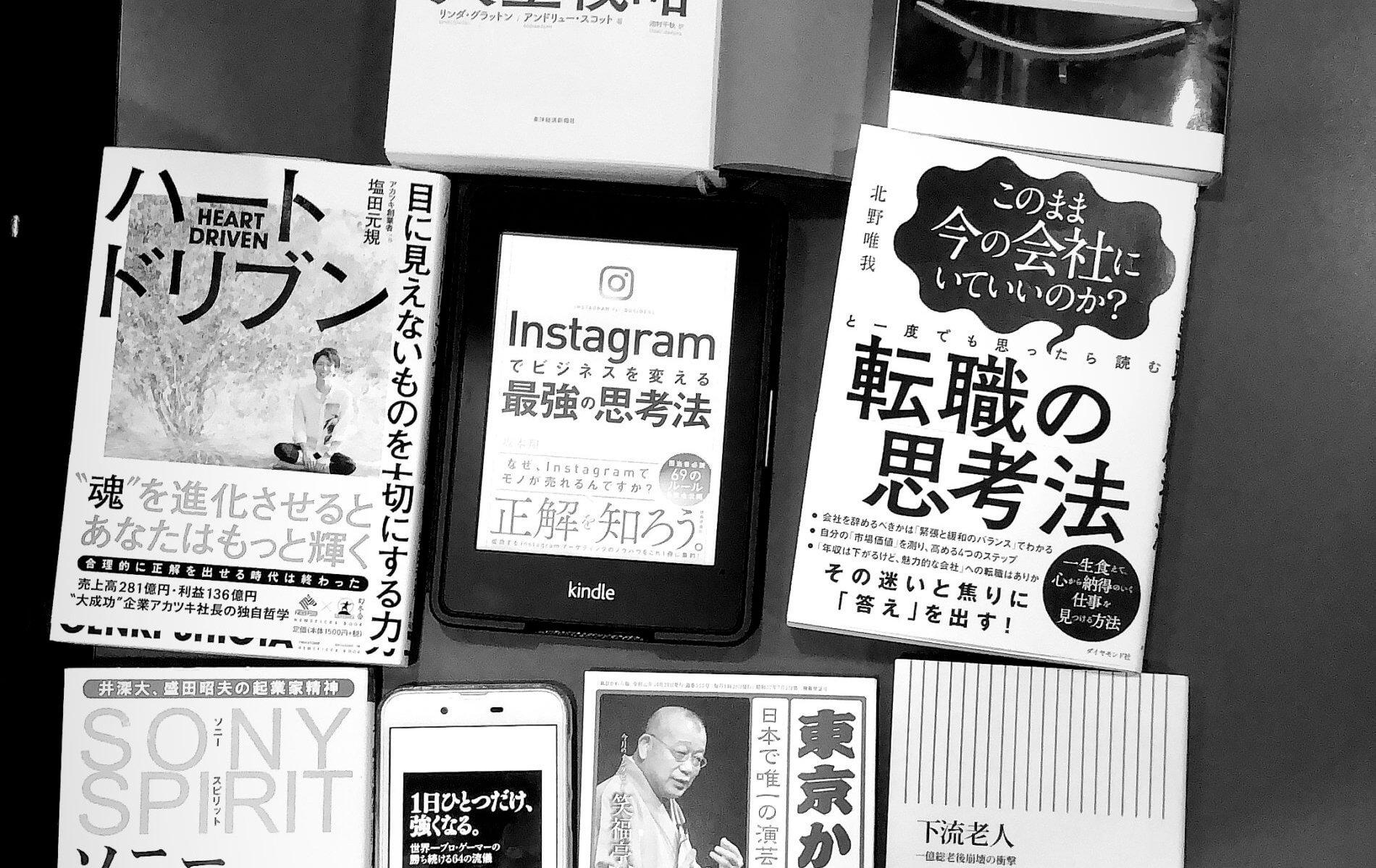 東京の読書会活動報告