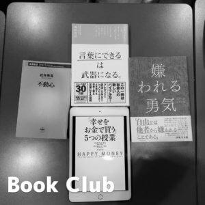 東京の読書会
