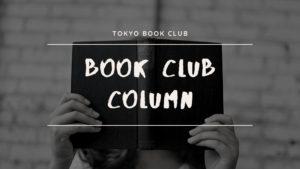 東京の読書会コラム